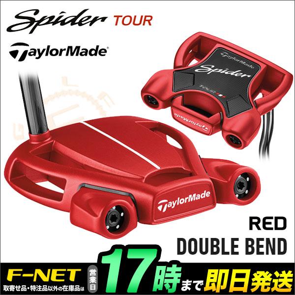 日本正規品 2018年モデル Taylormade テーラーメイド ゴルフ スパイダー ツアー レッド パター ダブルベンド Spider TOUR RED DOUBLE BEND