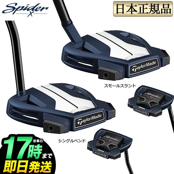 2019年モデル Taylormade テーラーメイド ゴルフ SPIDER X BLUE/WH スパイダーX ブルー/ホワイト パター 【ゴルフクラブ】