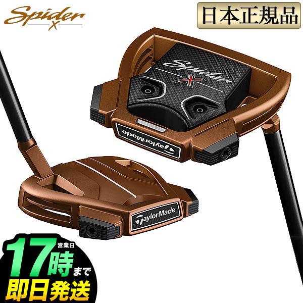 2019年モデル Taylormade テーラーメイド ゴルフ  SPIDER X COPPER スパイダーX カッパー パター 【ゴルフクラブ】
