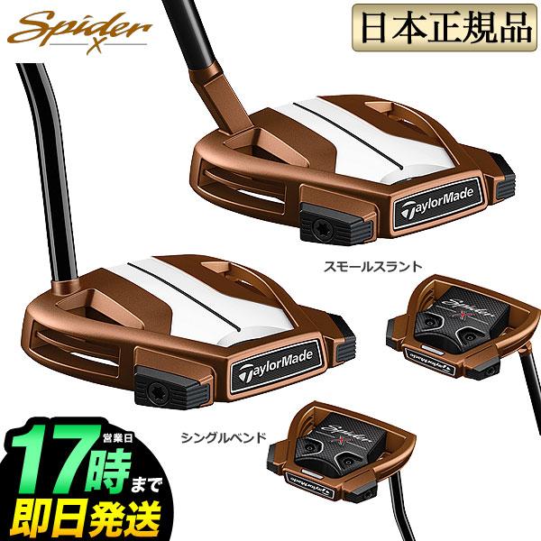 2019年モデル Taylormade テーラーメイド ゴルフ SPIDER X COPPER/WH スパイダーX カッパー/ホワイト パター 【ゴルフクラブ】