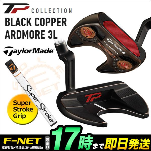 日本正規品 Taylormade テーラーメイド ゴルフ TP コレクション ブラックカッパー アードモア3L Super Stroke TP COLLECTION BLACK COPPER ARDMORE 3L パター