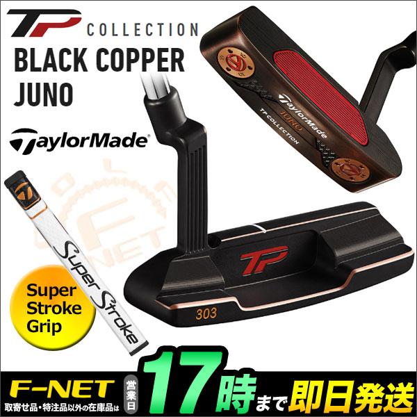日本正規品 2018年モデル Taylormade テーラーメイド ゴルフ TP コレクション ブラックカッパー ジュノ Super Stroke TP COLLECTION BLACK COPPER JUNO パター