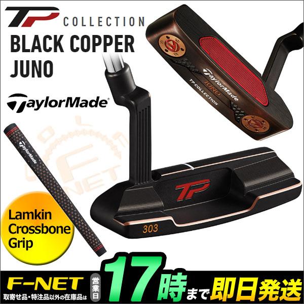 日本正規品 Taylormade テーラーメイド ゴルフ TP コレクション ブラックカッパー ジュノ TP COLLECTION BLACK COPPER JUNO パター LAMKIN