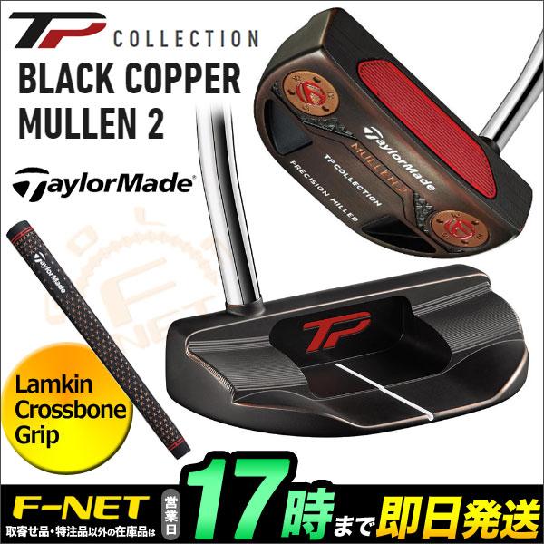 日本正規品 2018年モデル Taylormade テーラーメイド ゴルフ TP コレクション ブラックカッパー ミューレン2 TP COLLECTION BLACK COPPER MULLEN 2 パター