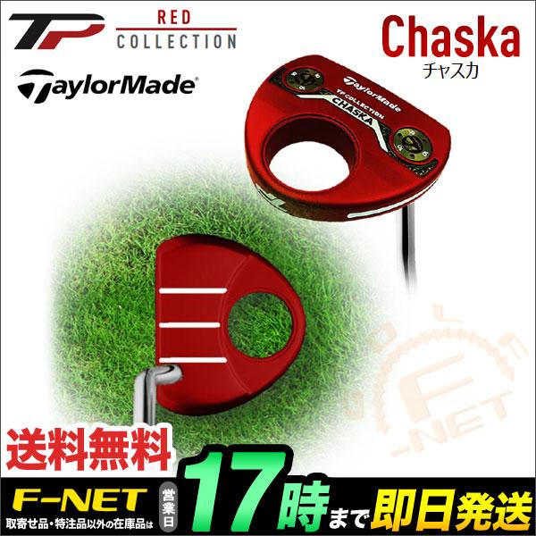 日本正規品 Taylormade テーラーメイド TP COLLECTION RED SERIES Chaska チャスカ TPコレクション レッドシリーズ パター 【ゴルフクラブ】