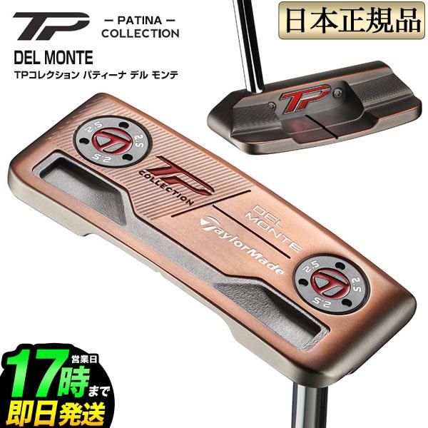Taylormade テーラーメイド ゴルフ パター TPコレクション パティーナ デルモンテ TP COLLECTION PATINA DEL MONTE