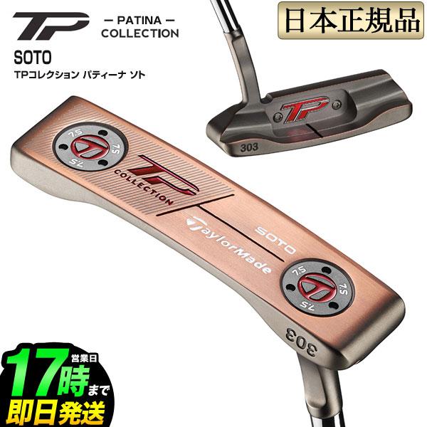 Taylormade テーラーメイド ゴルフ パター TPコレクション パティーナ ソト TP COLLECTION PATINA SOTO