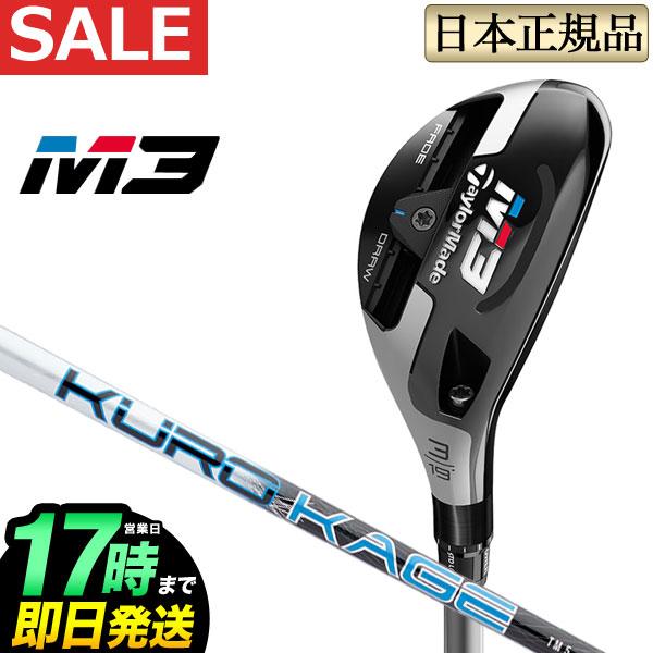 日本正規品 2018年モデル Taylormade テーラーメイド ゴルフ M3レスキュー M3 Rescue KUROKAGE TM6 クロカゲ 【ゴルフクラブ】