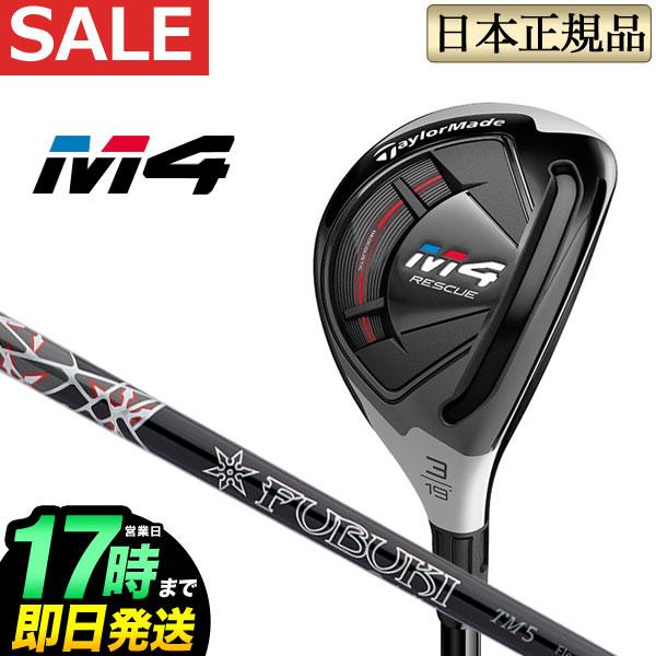 日本正規品 2018年モデル Taylormade テーラーメイド ゴルフ M4レスキュー ユーティリティー M4 Rescue FUBUKI TM6 フブキ 【ゴルフクラブ】
