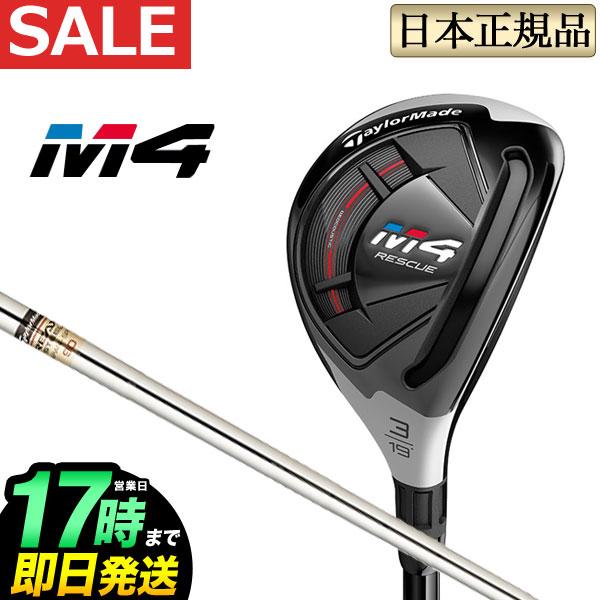 日本正規品 Taylormade テーラーメイド ゴルフ M4レスキュー ユーティリティー M4 Rescue REAX90 JP リアックス 【ゴルフクラブ】