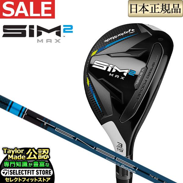 大人気 日本正規品 ゴルフクラブ 日本仕様 テーラーメード 2021年モデル Taylormade テーラーメイド ゴルフ SIM2 MAX ◆セール特価品◆ RESCUE レスキュー TENSEI BLUE TM60 シム ツー マックス ブルー ユーティリティー テンセイ