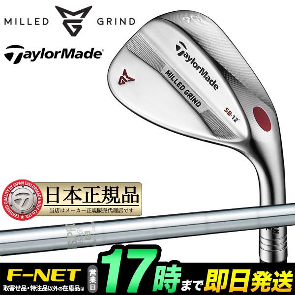 日本正規品 Taylormade テーラーメイド MILLED GRIND WEDGE ミルドグラインドウェッジ MGウェッジ N.S.PRO NSプロ 950GH (フレックスS) 【ゴルフクラブ】