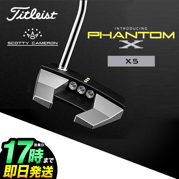 日本正規品2019年モデル タイトリスト Titleist スコッティ・キャメロン PHANTOM X 5 ファントムX パター