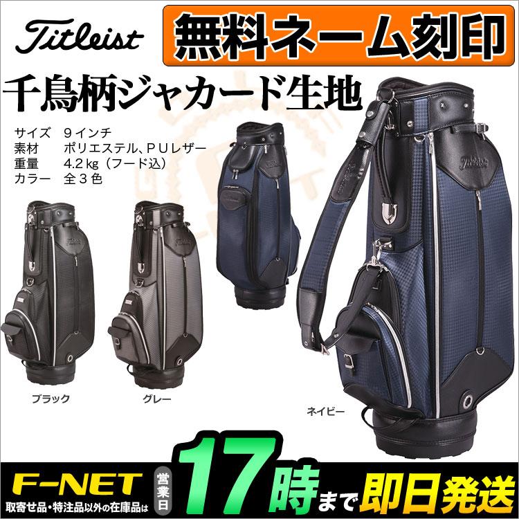 日本正規品Titleist タイトリスト キャディバッグ CB652 【ゴルフグッズ用品】