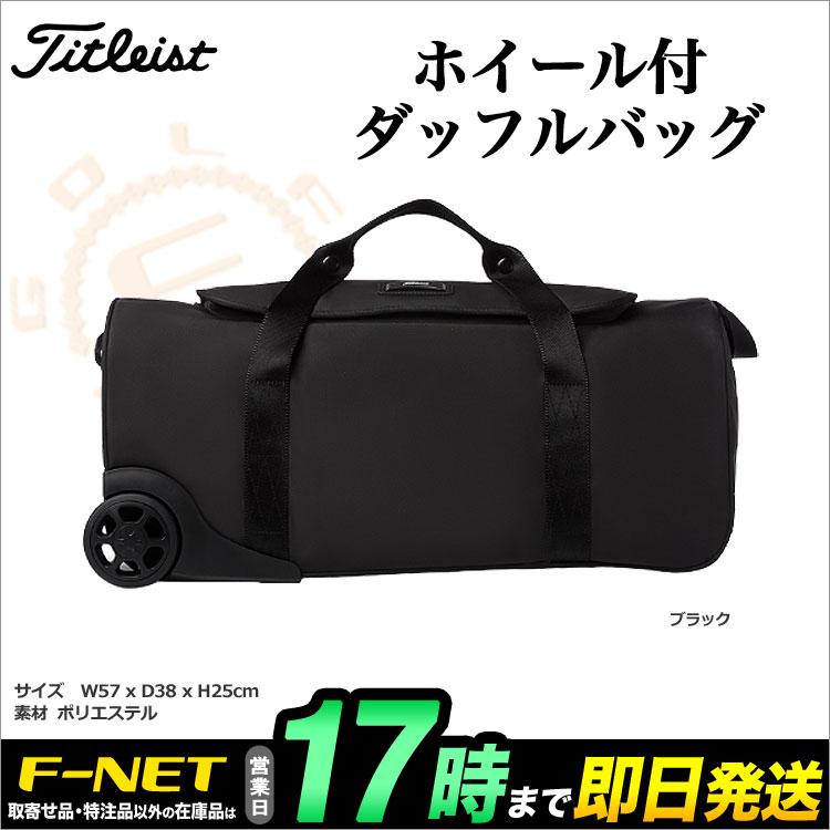 【日本正規品】 Titleist タイトリスト ゴルフ AJWDFL82 ホイール付ダッフルバッグ