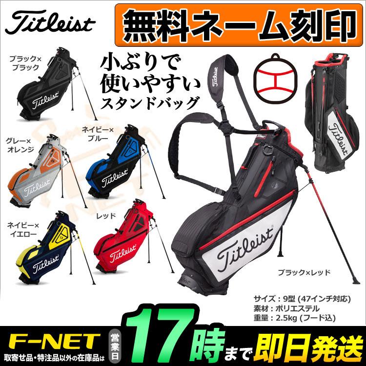 【日本正規品】 Titleist タイトリスト ゴルフ TB7SX1 PLAYERS 4 スタンドバッグ キャディバッグ