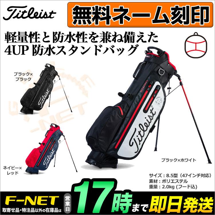 【日本正規品】 Titleist タイトリスト ゴルフ TB8SX2 4UP防水スタンドバッグ キャディバッグ