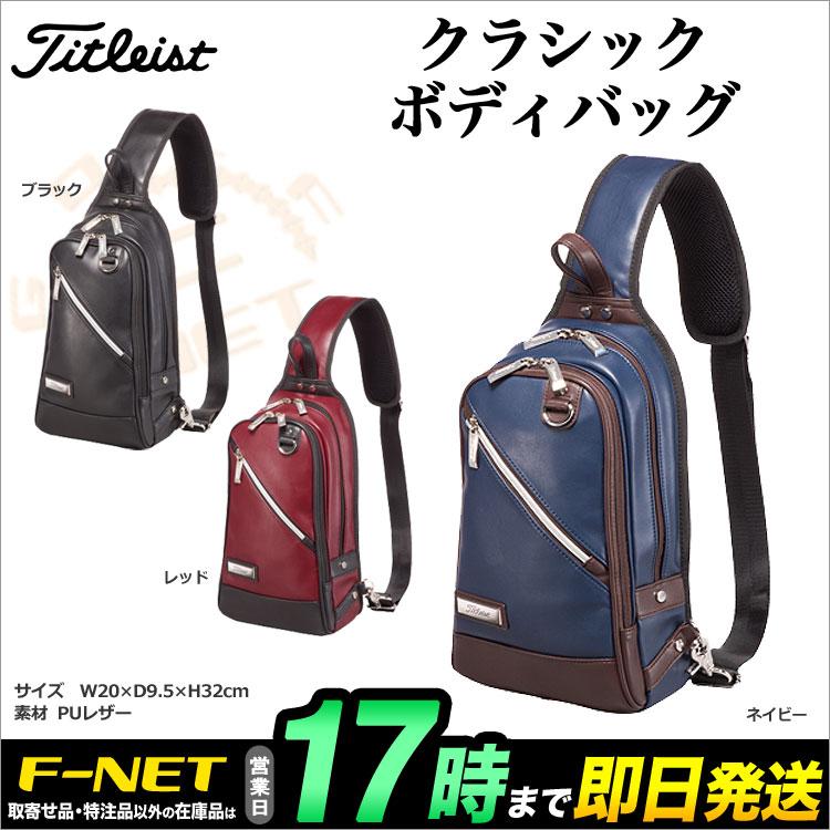 【日本正規品】 Titleist タイトリスト ゴルフ AJBDS85 クラシック ボディバッグ