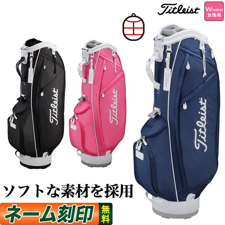 【日本正規品】Titleist タイトリスト ゴルフ 2020年モデル CBL01 ラフェームスポーツ キャディバッグ キャディーバッグ (レディース)