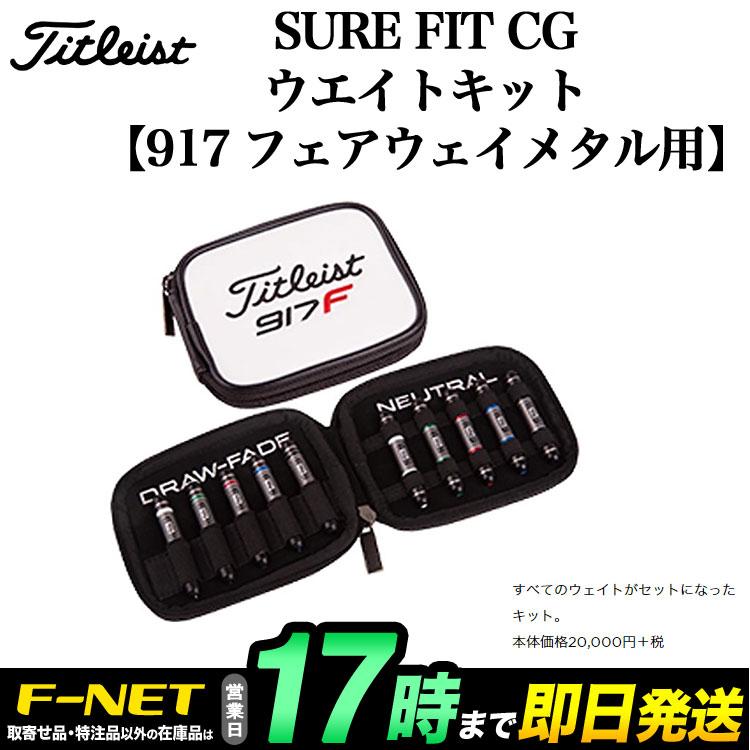 日本正規品タイトリスト Titleist SFCGWF17 SURE FIT CGウエイトキット(917フェアウェイメタル用)
