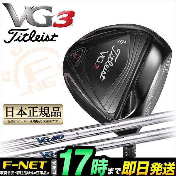 日本正規品タイトリスト Titleist 16 VG3 ドライバー タイトリストVG50/60 【ゴルフクラブ】