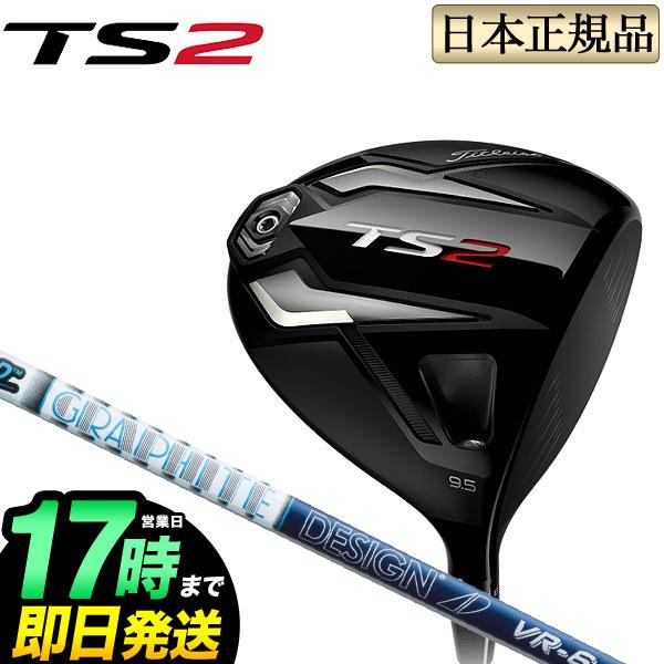 タイトリスト ゴルフ Titleist TS2 ドライバー Tour AD VR-6 ツアーAD