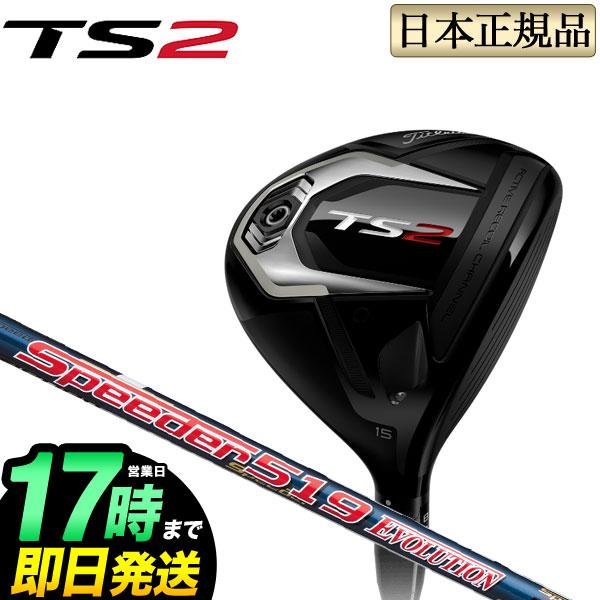 タイトリスト ゴルフ Titleist TS2 フェアウェイウッド TITLEIST Speeder 519 EVOLUTION スピーダーエボリューション