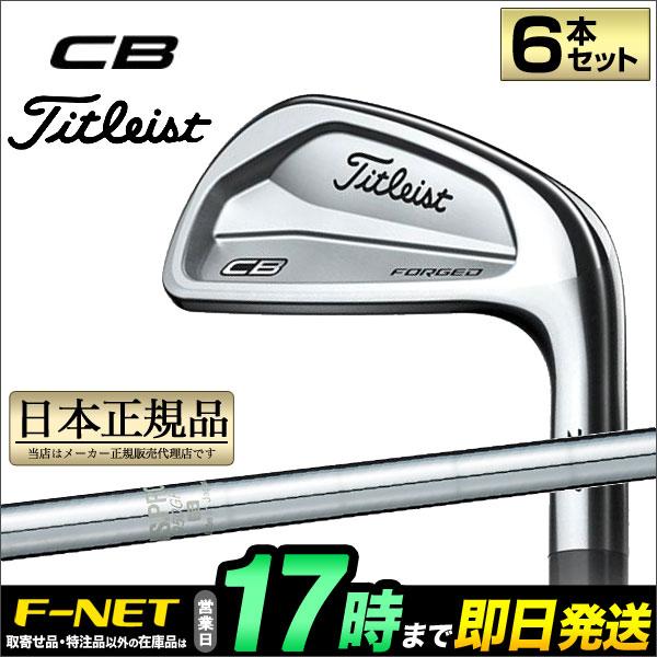 日本正規品タイトリスト Titleist 718 CB アイアン 6本セット(#5-#9、P) N.S.PRO 950GH/NSプロ (フレックスS)