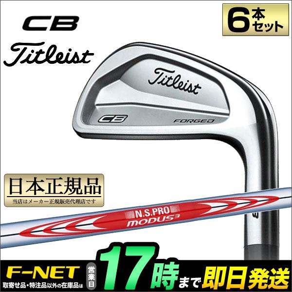 日本正規品タイトリスト Titleist 718 CB アイアン 6本セット(#5-#9、P) N.S.PRO MODUS3 TOUR120/NSプロ モーダス ツアー (フレックスS)