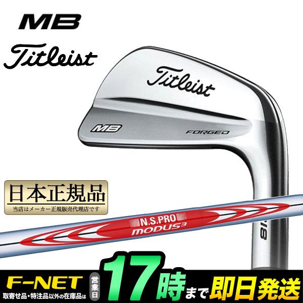 日本正規品2018年モデル タイトリスト Titleist 718 MBアイアン 単品 N.S.PRO MODUS3 TOUR120/NSプロ モーダス ツアー (フレックスS)
