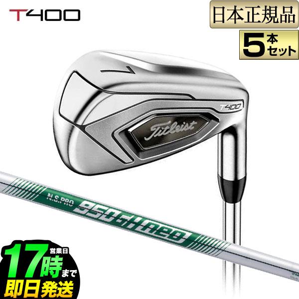 【日本正規品】タイトリスト ゴルフ Titleist 2020年モデル T400 アイアンセット 5本セット N.S.PRO 950GH neo NSプロ ネオ (S) 【ゴルフクラブ】