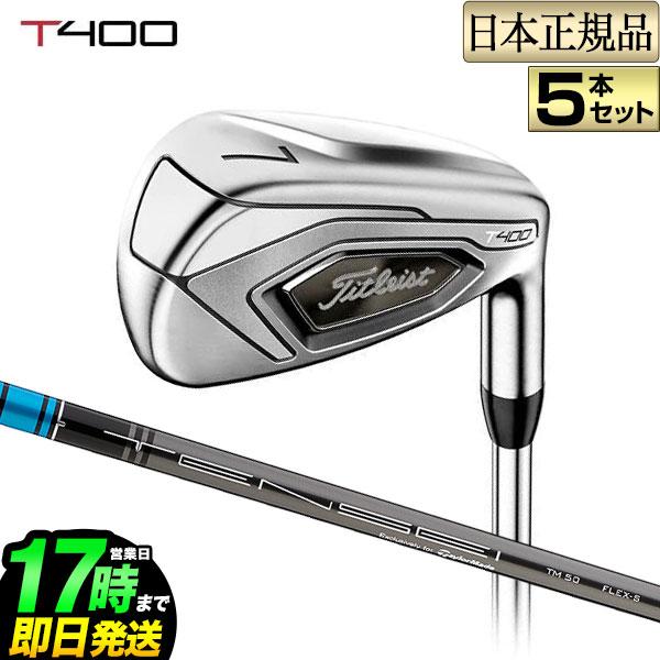 【日本正規品】タイトリスト ゴルフ Titleist 2020年モデル T400 アイアンセット 5本セット Titleist Tensei Blue テンセイ ブルー50 【ゴルフクラブ】