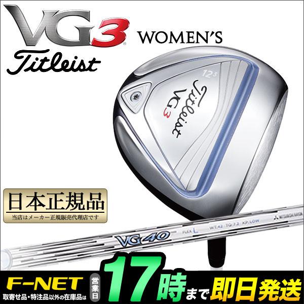 日本正規品タイトリスト Titleist 16 VG3 ドライバー ウィメンズ タイトリストVG40 カーボンシャフト 【ゴルフクラブ】