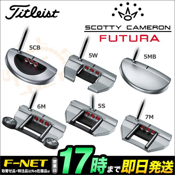 日本正規品タイトリスト Titleist スコッティ・キャメロン 17 FUTURA フューチュラ パター