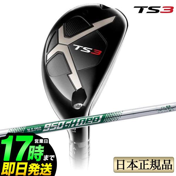 タイトリスト ゴルフ Titleist TS3 Utility Metal ユーティリティ メタル N.S.PRO NSプロ 950GH neo ネオ スチールシャフト