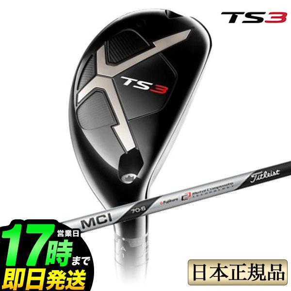 タイトリスト ゴルフ Titleist TS3 Utility Metal ユーティリティ メタル Titleist MCI Matte Black 70 マットブラック カーボンシャフト
