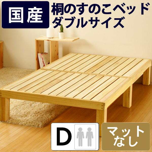 【日本製】Homecoming NB01 桐のすのこベッド D ダブル【受注発注】(NB01D-KRN)532P26Feb16