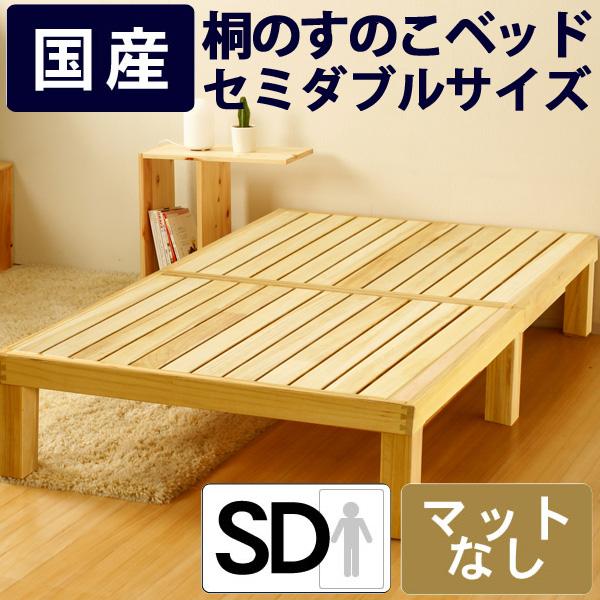 【日本製】Homecoming NB01 桐のすのこベッド SD セミダブル【受注発注】(NB01M-KRN)532P26Feb16