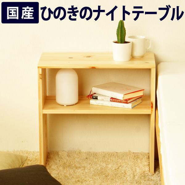 【日本製】Homecoming NB01 ひのきのナイトテーブル【受注発注】(NB01N-HKN)532P26Feb16