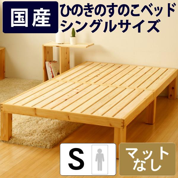 日本製】Homecoming NB01 ひのきのすのこベッド S シングル【受注発注】(NB01S-HKN)532P26Feb16
