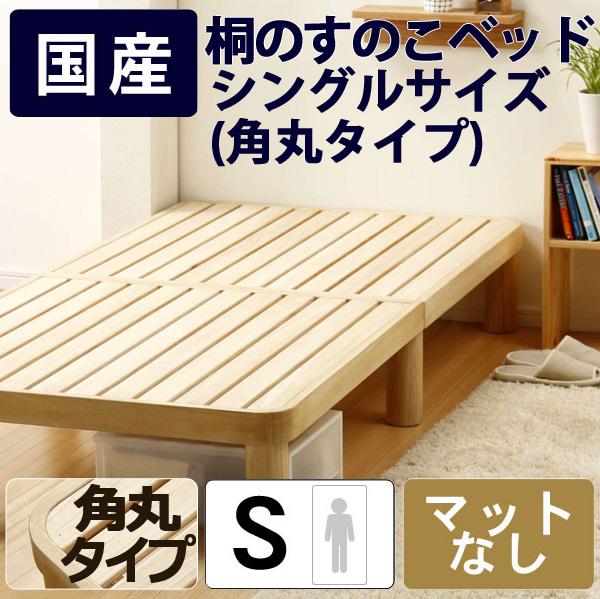 【日本製】Homecoming NB02 桐のすのこベッド S シングル【受注発注】(NB02S-KRN)