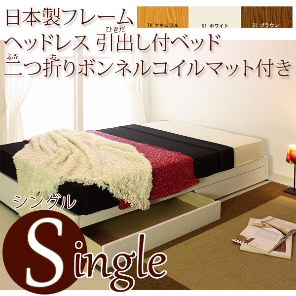 ■日本製フレーム■ヘッドレス引出付ベッド(二つ折りボンネルコイルマット付)D-18 (シングルサイズ)【受注発注】532P26Feb16