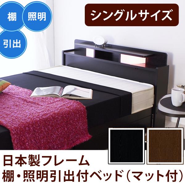 ■日本製フレーム■棚W照明引出付ベッド(マット付)D-22 (シングルサイズ)【受注発注】532P26Feb16