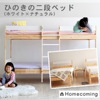 【日本製】Homecoming NH01 ひのきの二段ベッド(ホワイト×ナチュラル)【受注発注】(NH01B-HKW)532P26Feb16