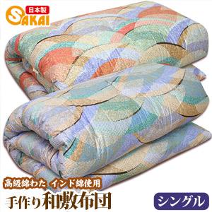 高級綿わた インド綿使用 手作り 高級綿ふとん和敷布団  シングルサイズ 532P26Feb16  【日本製 オールシーズン対応】