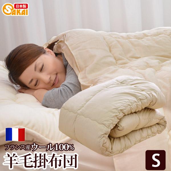 【日本製】フランス ウール100% 羊毛掛け布団 シングルサイズ 532P26Feb16