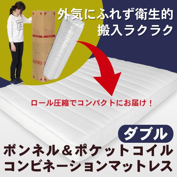 ロール圧縮でコンパクトにお届け!ボンネル&ポケットコイルコンビネーションマットレス ダブル【受注発注】