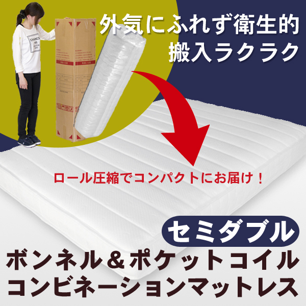 ロール圧縮でコンパクトにお届け!ボンネル&ポケットコイルコンビネーションマットレス セミダブル【受注発注】