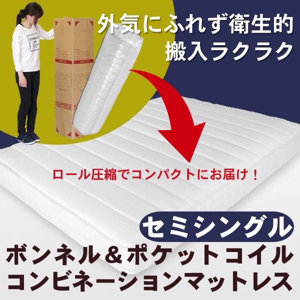 ロール圧縮でコンパクトにお届け!ボンネル&ポケットコイルコンビネーションマットレス セミシングル【受注発注】