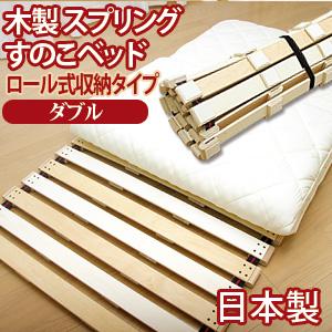 ベルト付き木製 スプリング すのこベッド(ロール式収納タイプ)ダブルサイズ532P26Feb16【smtb-kd】 【すのこベッド/折りたたみ・機能ベッド/】